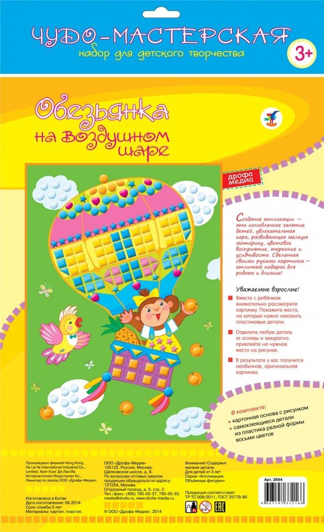 """Иллюстрация 1 из 5 для Объёмные фигурки """"Обезьянка на воздушном шаре"""" (2694)   Лабиринт - игрушки. Источник: Лабиринт"""