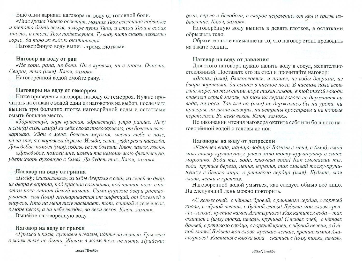 Иллюстрация 1 из 27 для Магия древнеславянских молитв и наговоров - Крючкова, Крючкова   Лабиринт - книги. Источник: Лабиринт