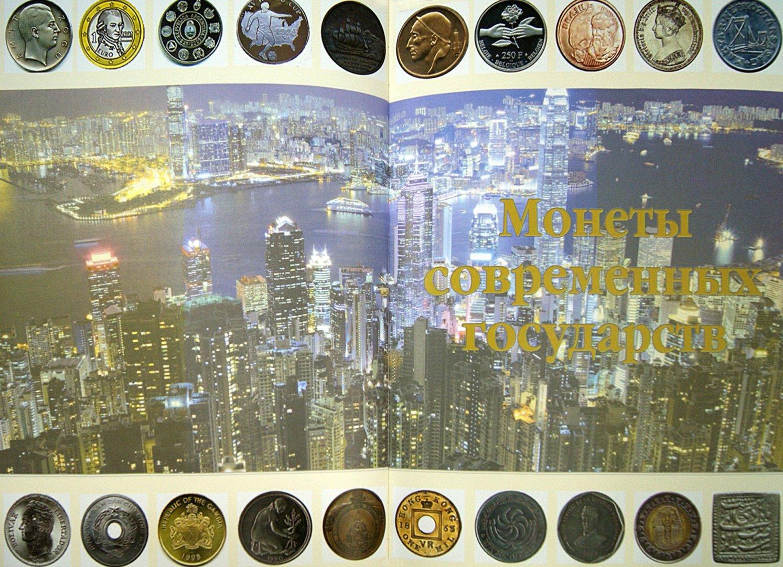 Иллюстрация 1 из 8 для Деньги мира. Монеты и банкноты мира - Кошевар, Макатерчик   Лабиринт - книги. Источник: Лабиринт