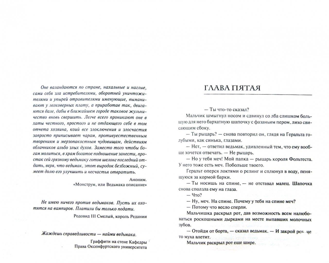 Иллюстрация 1 из 33 для Кровь эльфов - Анджей Сапковский   Лабиринт - книги. Источник: Лабиринт