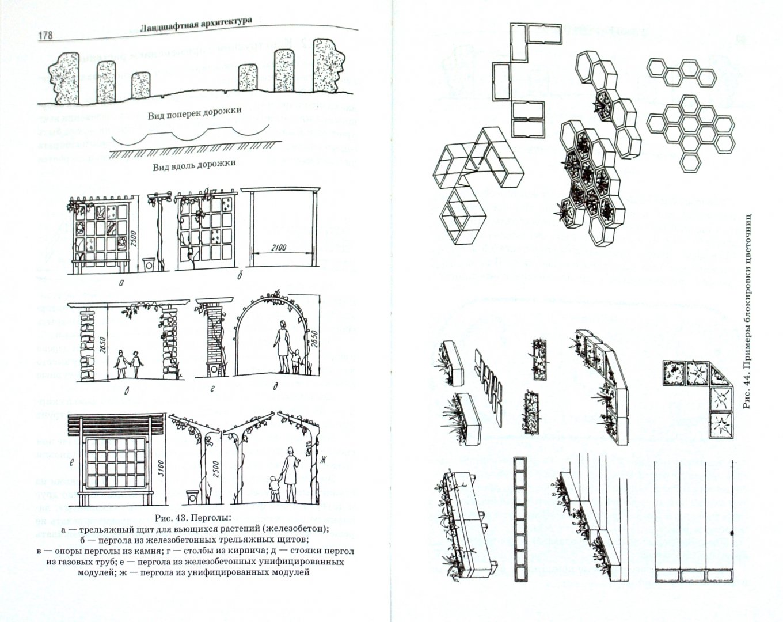 Иллюстрация 1 из 13 для Ландшафтная архитектура. Учебное пособие - Кукушин, Кружилин   Лабиринт - книги. Источник: Лабиринт