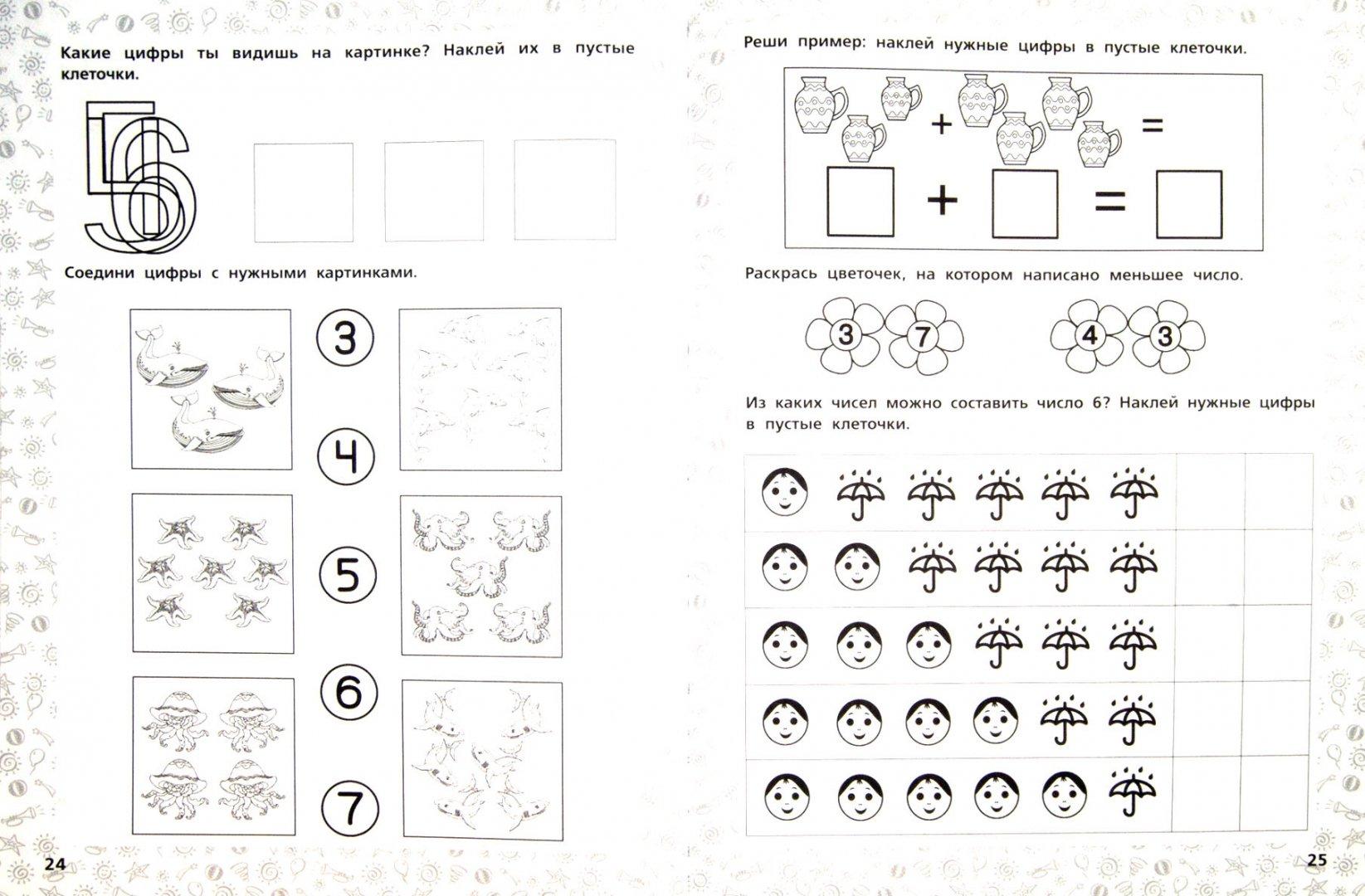 Иллюстрация 1 из 14 для Счет с крупными цифрами - Олеся Жукова | Лабиринт - книги. Источник: Лабиринт