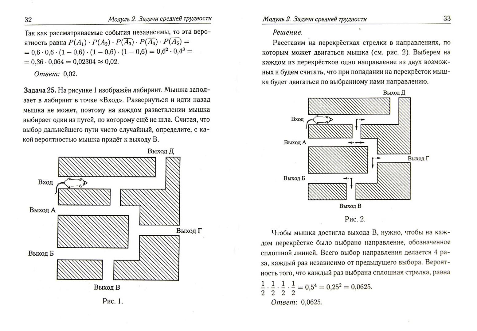 Иллюстрация 1 из 4 для Математика. Подготовка к ЕГЭ-2014. Теория вероятностей - Иванов, Коннова, Ханин | Лабиринт - книги. Источник: Лабиринт