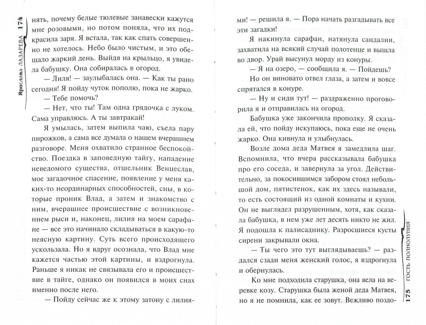 Иллюстрация 1 из 14 для Гость полнолуния - Ярослава Лазарева | Лабиринт - книги. Источник: Лабиринт