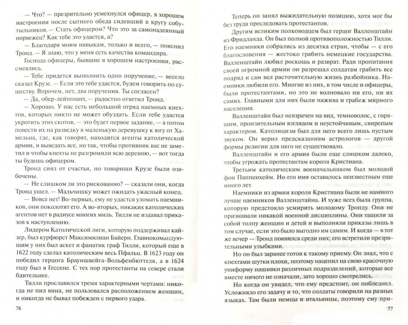 Иллюстрация 1 из 6 для Люди льда. Собрание сочинений в 47-ми томах. Тома 5-8 - Маргит Сандему | Лабиринт - книги. Источник: Лабиринт