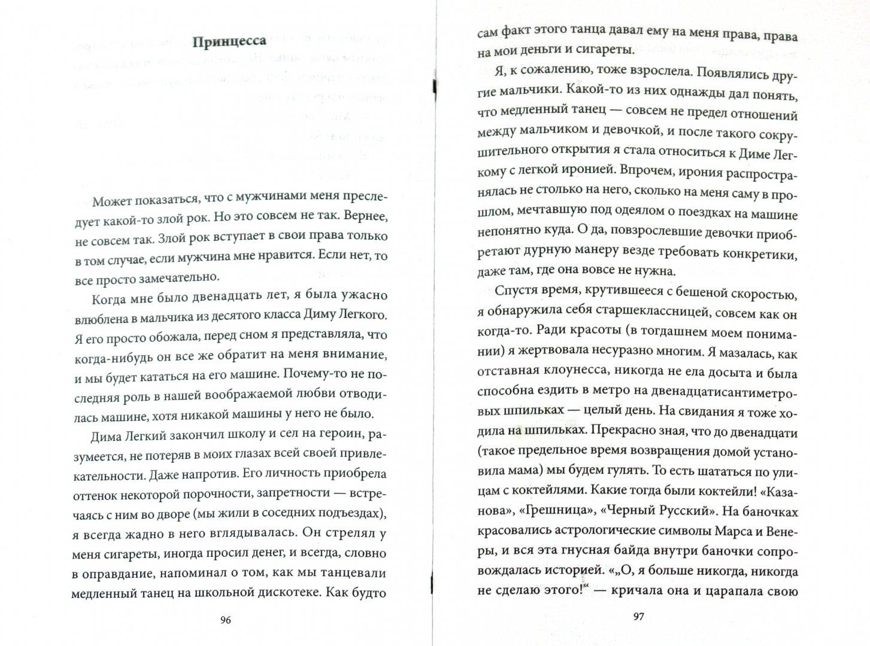 Иллюстрация 1 из 4 для Школа. Тело Будиловой. Дело Дятлова - Козлова, Айрапетян | Лабиринт - книги. Источник: Лабиринт