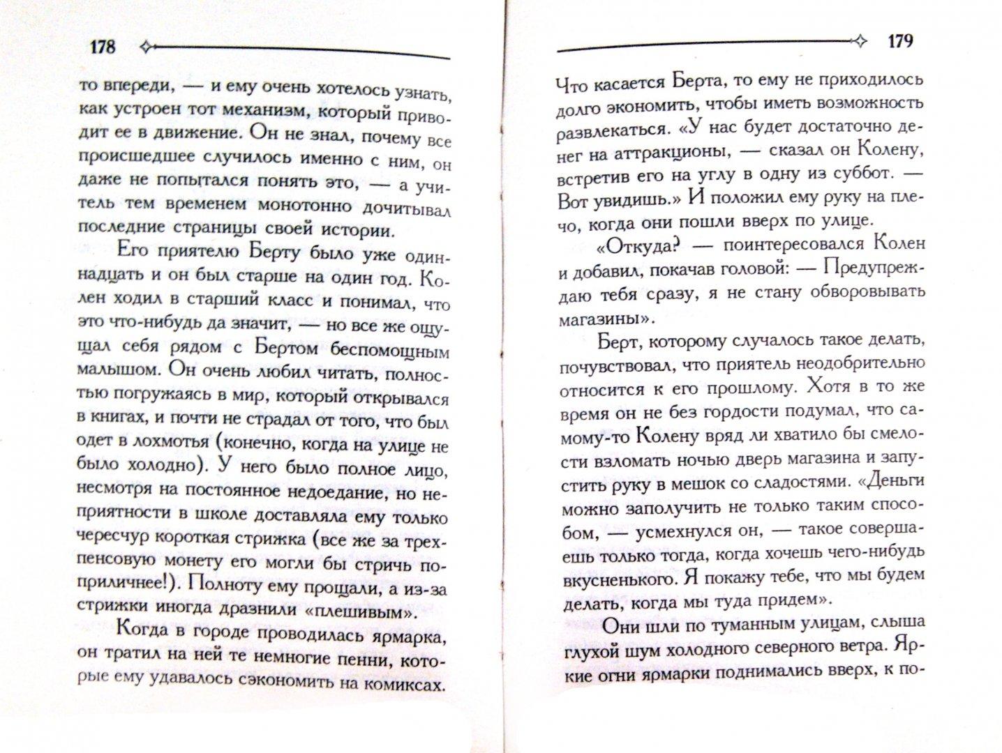 Иллюстрация 1 из 33 для Бунтари и бродяги - Алан Силлитоу | Лабиринт - книги. Источник: Лабиринт
