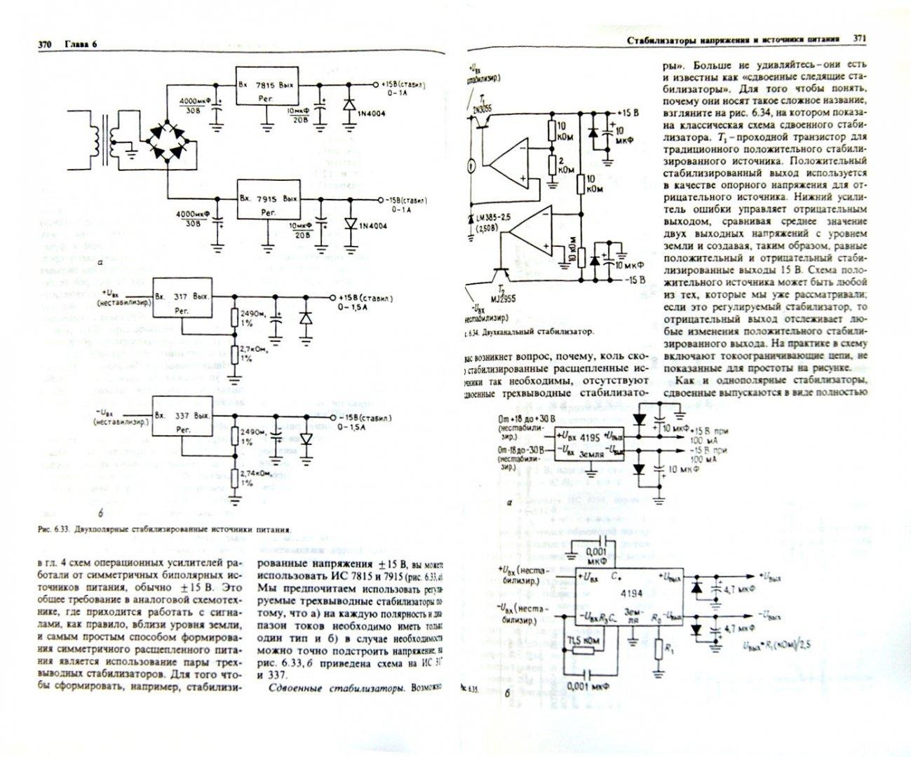 Иллюстрация 1 из 5 для Искусство схемотехники - Хоровиц, Хилл | Лабиринт - книги. Источник: Лабиринт