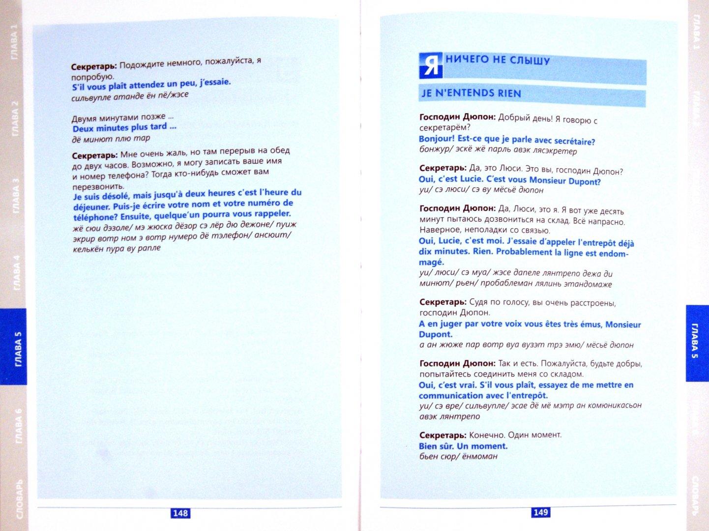 Иллюстрация 1 из 42 для Французский для бизнеса. Переговоры по телефону - Виталий Нагорнов | Лабиринт - книги. Источник: Лабиринт