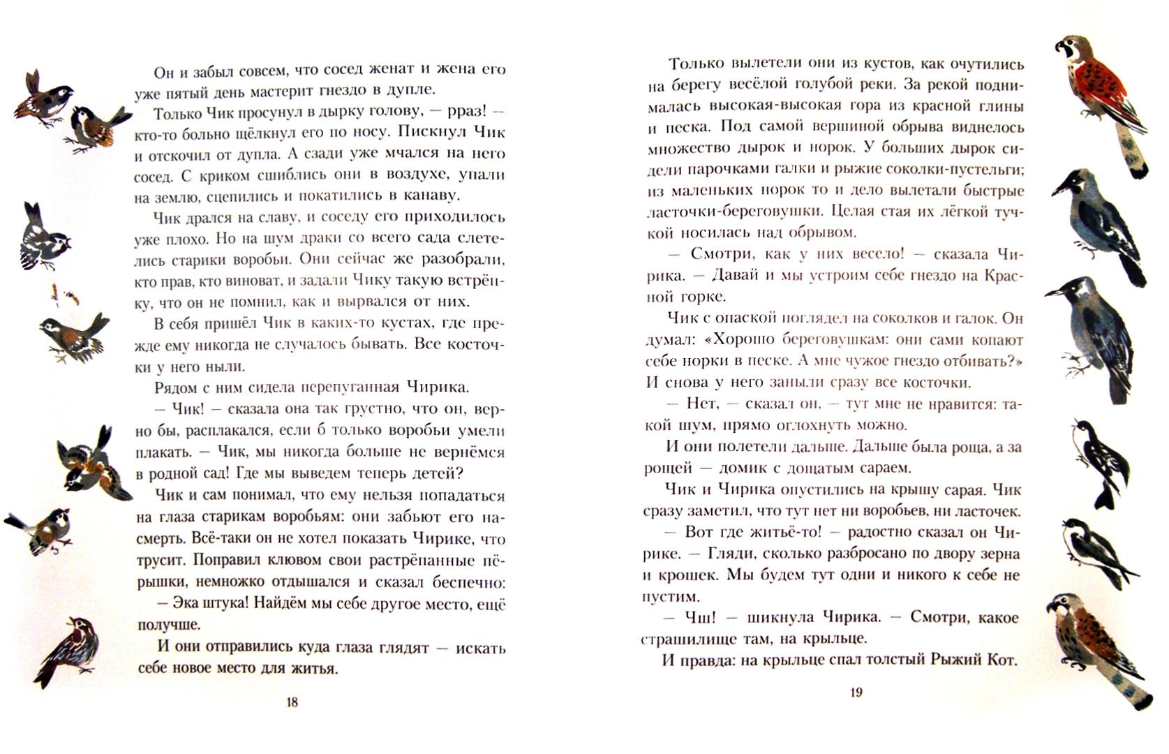 Иллюстрация 1 из 31 для Кто чем поет? - Виталий Бианки | Лабиринт - книги. Источник: Лабиринт