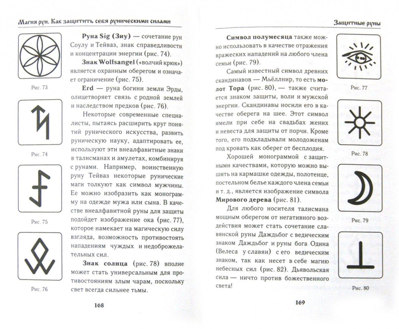 магические символы и их значение с картинками даже философские осмысления