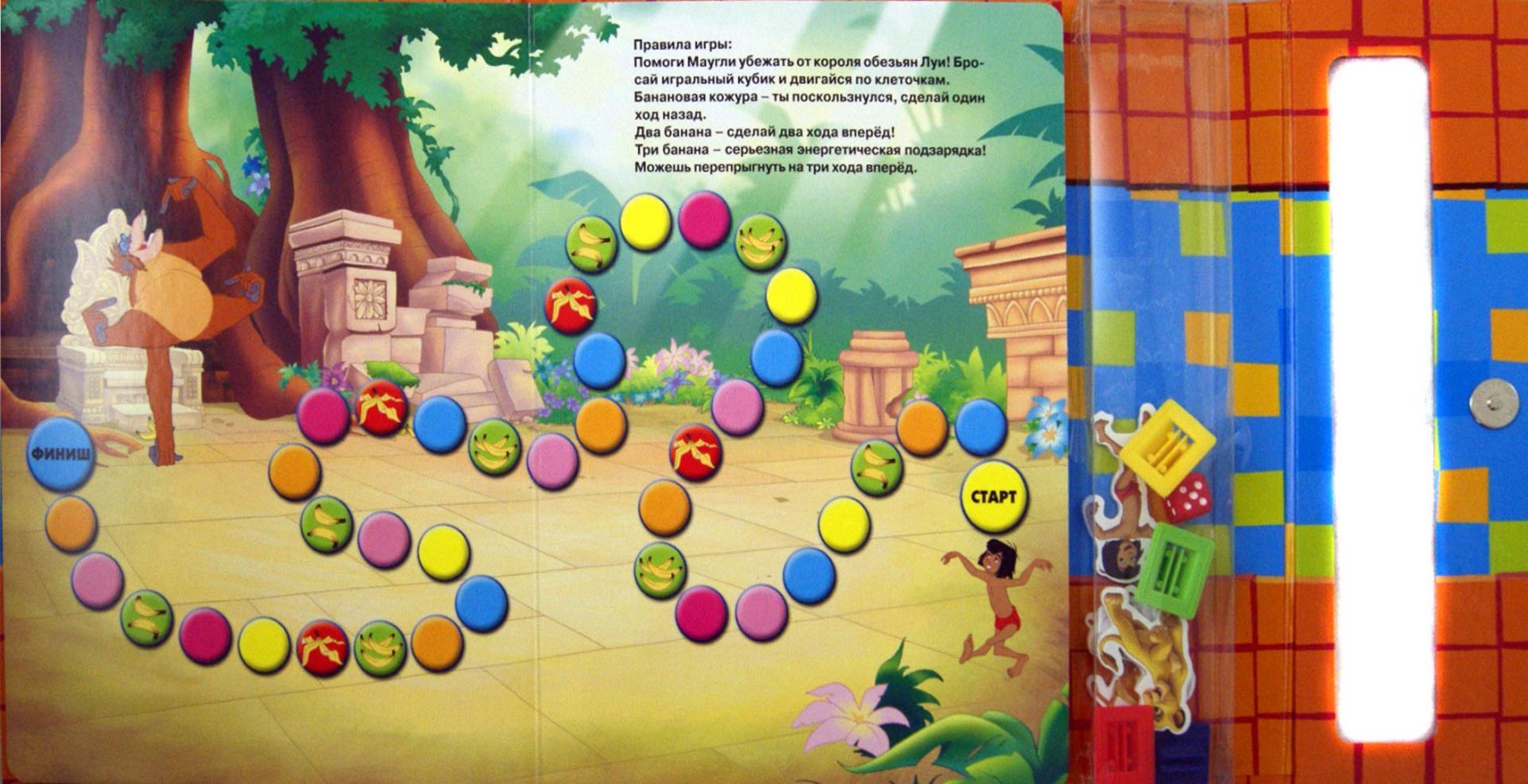 Иллюстрация 1 из 10 для Вместе веселее! Книжка с настольной игрой   Лабиринт - книги. Источник: Лабиринт
