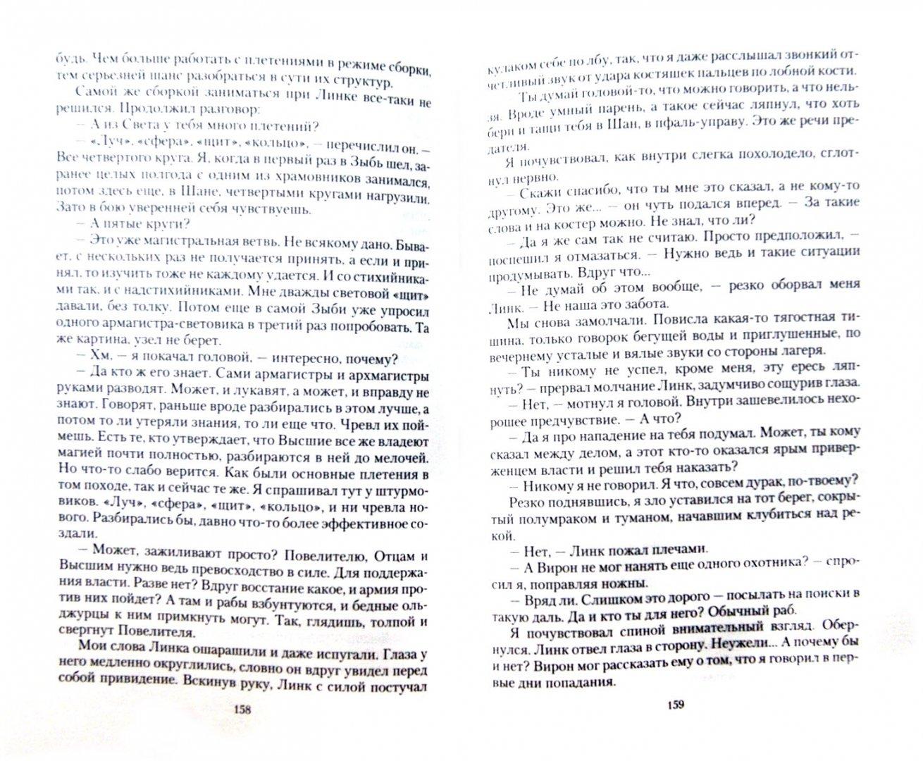 Иллюстрация 1 из 5 для Изгой По стезе Номана - Анатолий Радов | Лабиринт - книги. Источник: Лабиринт