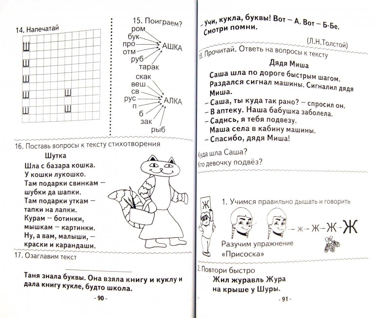 Иллюстрация 1 из 11 для Как хорошо уметь читать. Книга для чтения в период обучения грамоте - Жиренко, Обухова, Дубинина | Лабиринт - книги. Источник: Лабиринт