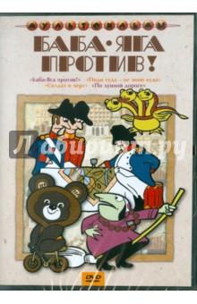 Иллюстрация 1 из 15 для Баба-Яга против! (DVD) - Голованова, Гурьев, Данилевич, Пекарь | Лабиринт - видео. Источник: Лабиринт
