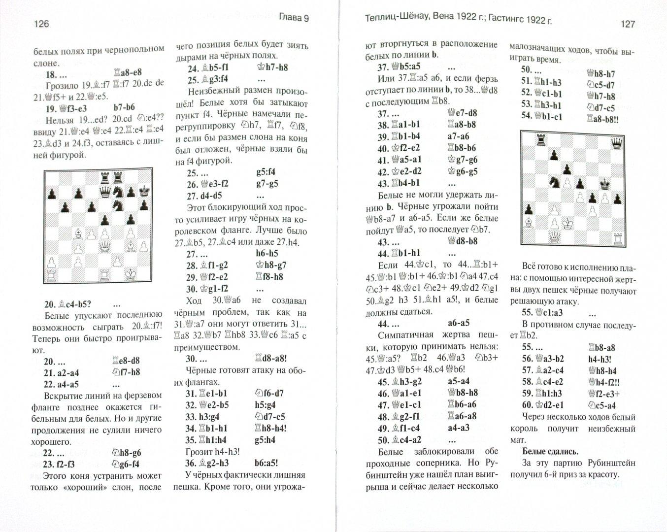 Иллюстрация 1 из 15 для Рубинштейн выигрывает. 100 шахматных шедевров великого маэстро - Ганс Кмох | Лабиринт - книги. Источник: Лабиринт