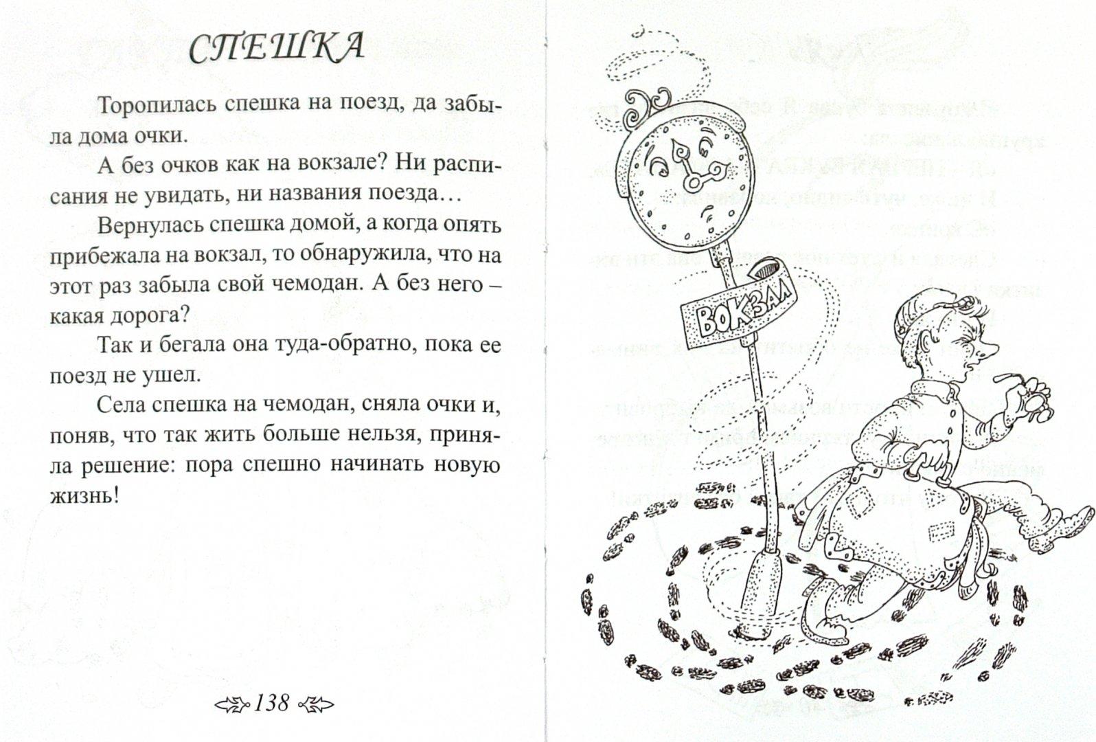 Иллюстрация 1 из 9 для Маленькие притчи для детей и взрослых - Варнава Монах | Лабиринт - книги. Источник: Лабиринт