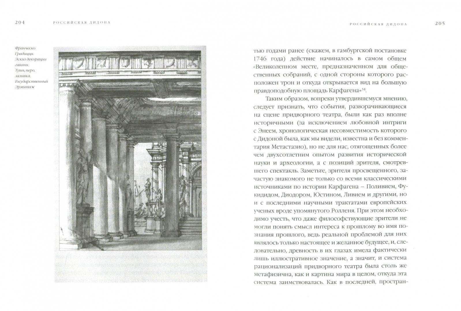 Иллюстрация 1 из 2 для Дворцы Химеры. Иллюзорная архитектура и политические аллюзии придворной сцены - Анна Корндорф   Лабиринт - книги. Источник: Лабиринт