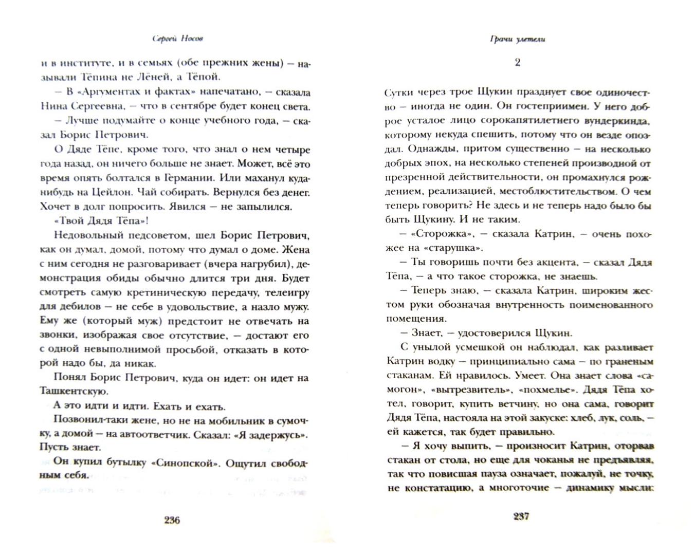 Иллюстрация 1 из 31 для Страница номер шесть. Член общества, или Голодное время; Грачи улетели - Сергей Носов | Лабиринт - книги. Источник: Лабиринт