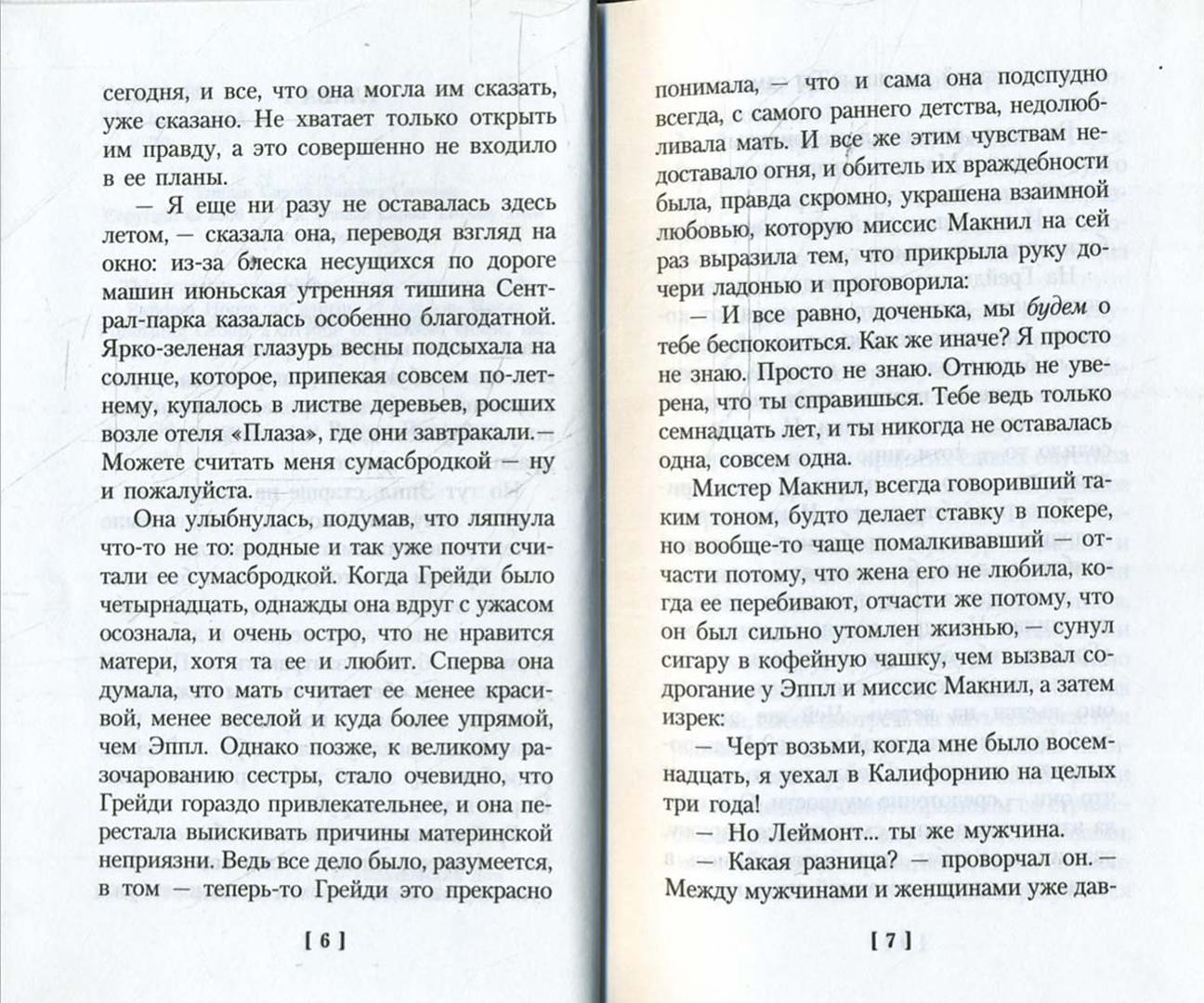 Иллюстрация 1 из 10 для Летний круиз: Роман - Трумен Капоте | Лабиринт - книги. Источник: Лабиринт
