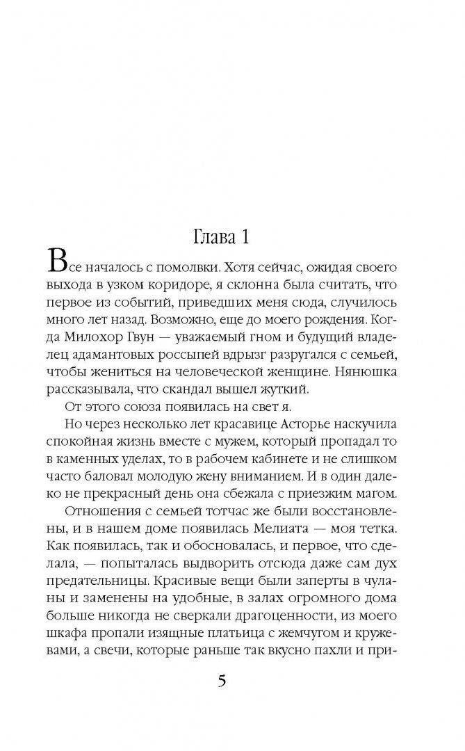 Иллюстрация 1 из 17 для Алмазная академия - Катерина Полянская | Лабиринт - книги. Источник: Лабиринт
