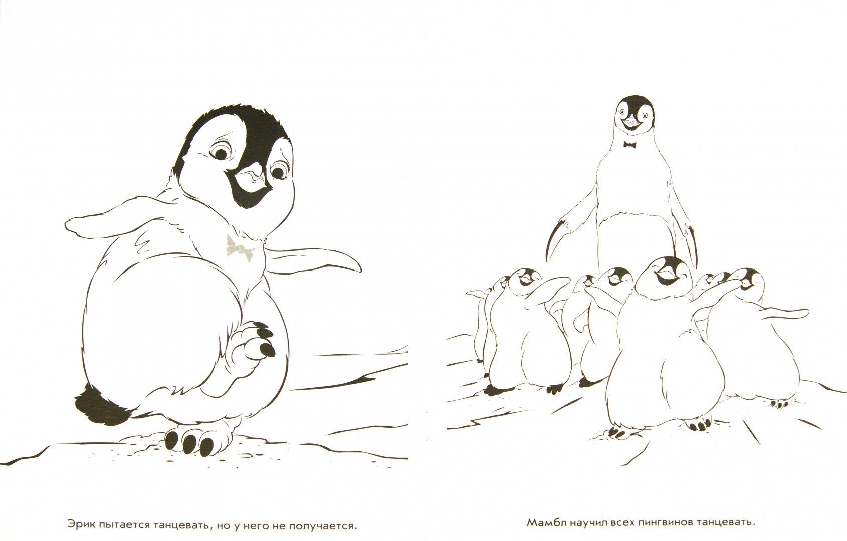 участники снегирев про пингвинов раскраска первые