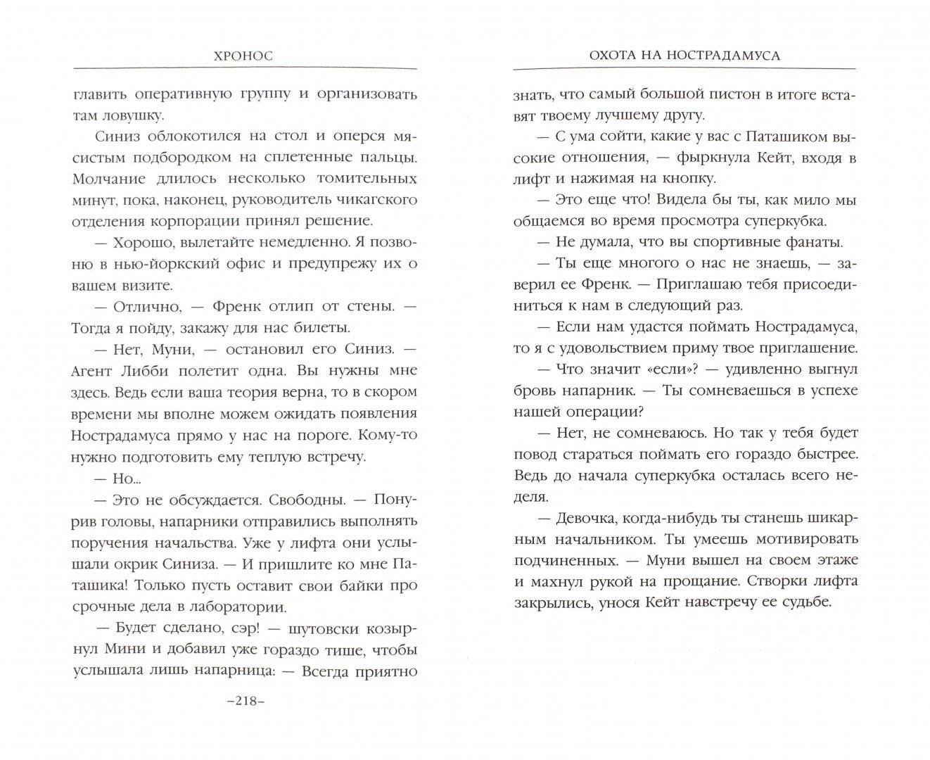 Иллюстрация 1 из 2 для Охота на Нострадамуса - Вардунас, Аверин | Лабиринт - книги. Источник: Лабиринт