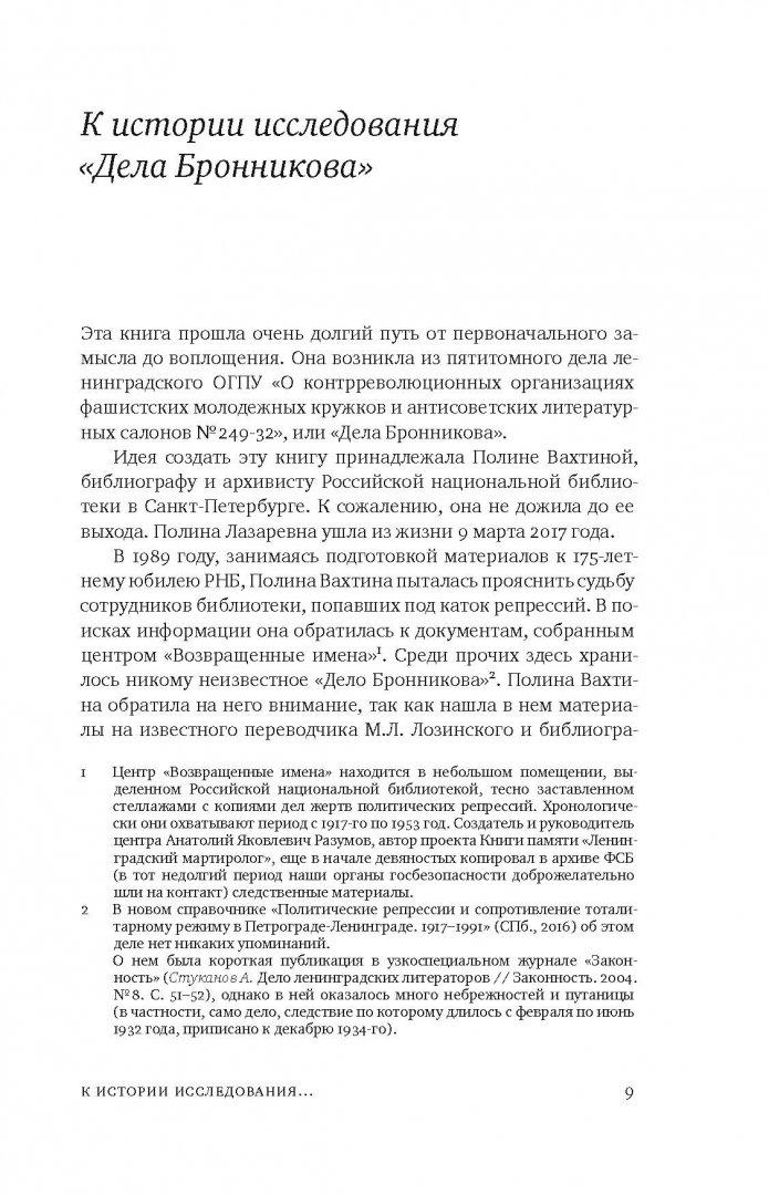 Иллюстрация 6 из 57 для Дело Бронникова - Громова, Позднякова, Вахтина | Лабиринт - книги. Источник: Лабиринт