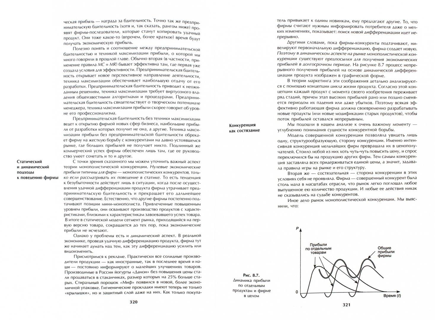 Иллюстрация 1 из 16 для Микроэкономика. Практический подход. Managerial Economics. Учебник - Андрей Юданов   Лабиринт - книги. Источник: Лабиринт