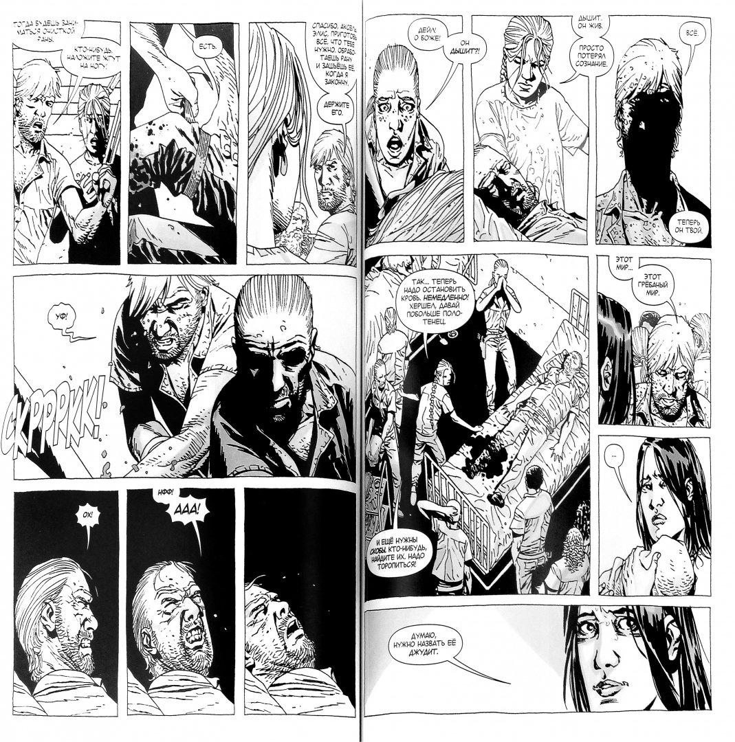 Иллюстрация 1 из 31 для Ходячие Мертвецы. Том 7. Затишье перед... - Роберт Киркман | Лабиринт - книги. Источник: Лабиринт