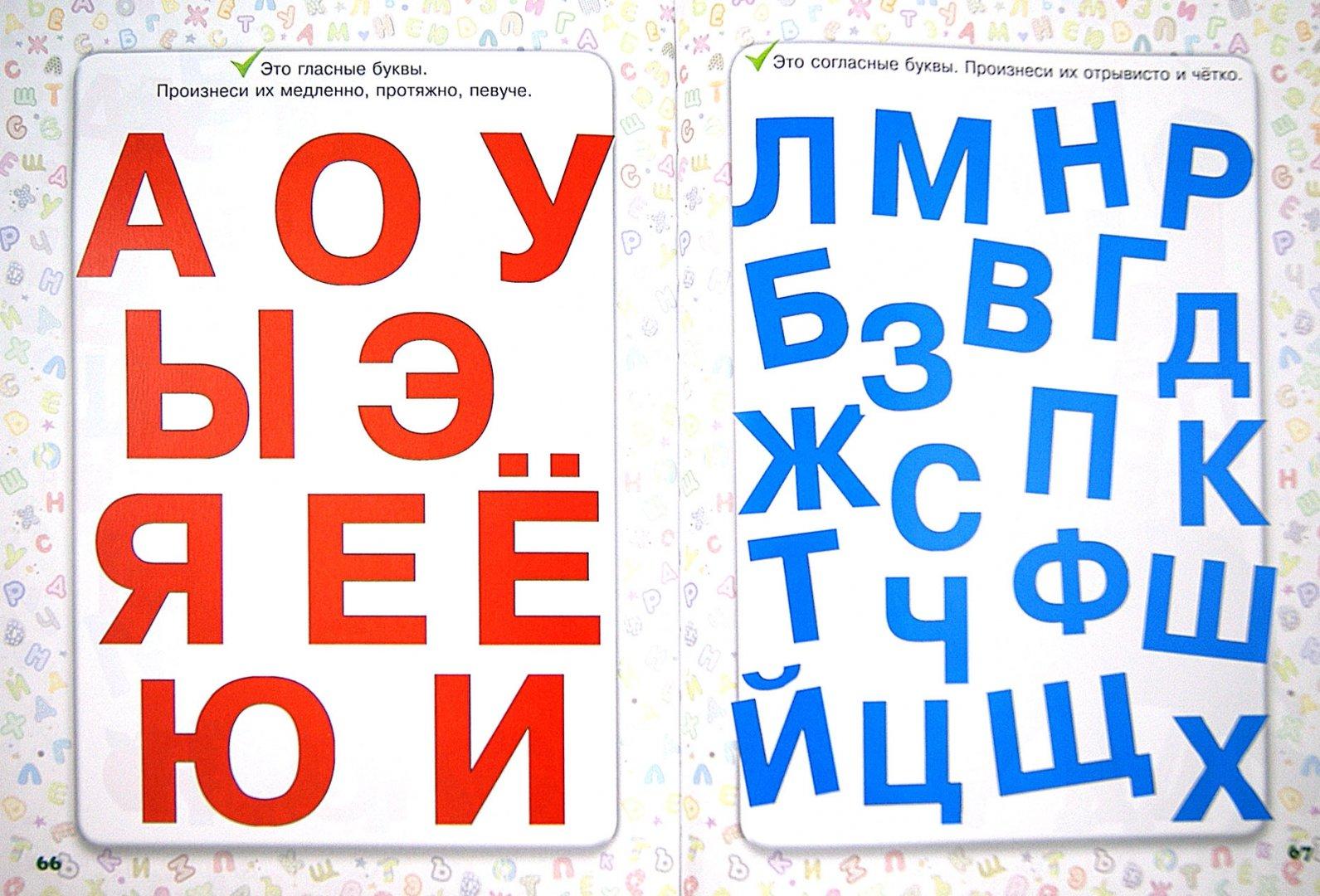 Иллюстрация 1 из 23 для Учимся читать. Для 3-5 лет - Гаврина, Топоркова, Щербинина, Кутявина | Лабиринт - книги. Источник: Лабиринт