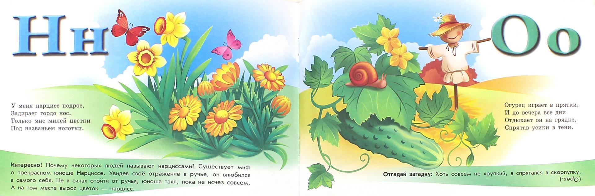 Иллюстрация 1 из 6 для Буковки в деревне - Верховень, Каспарова | Лабиринт - книги. Источник: Лабиринт