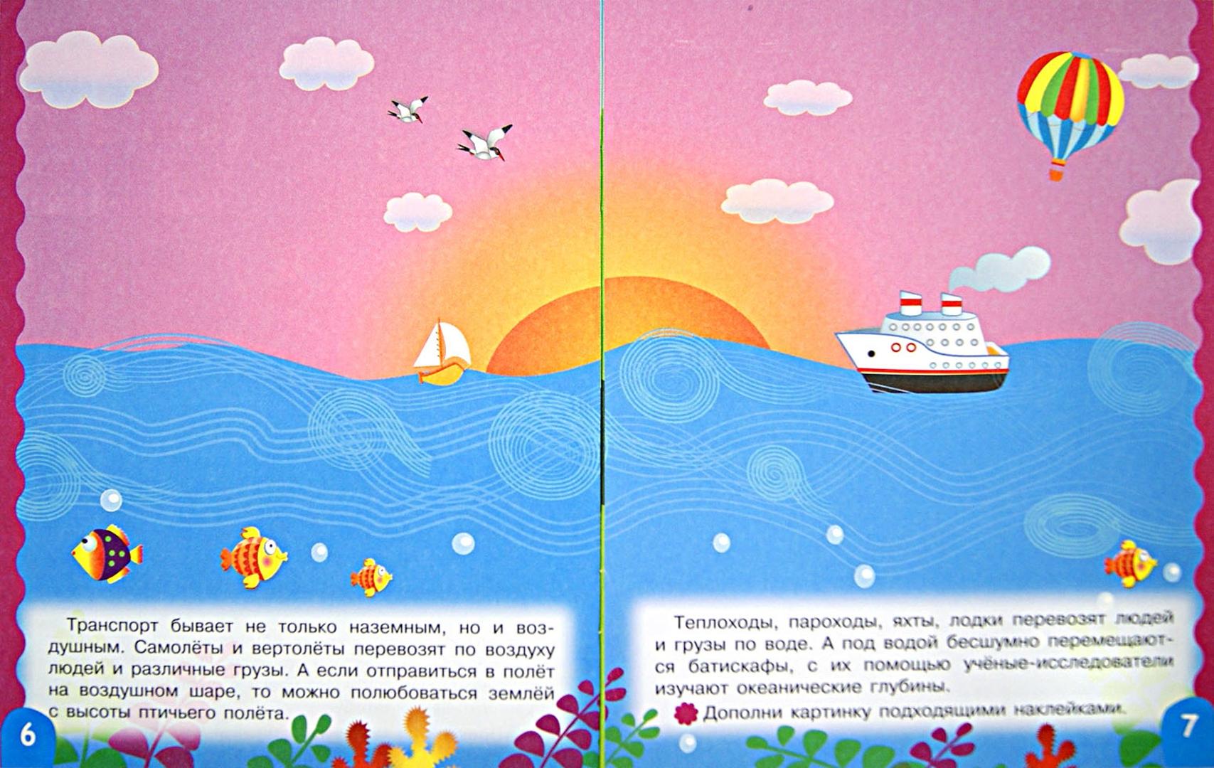 Иллюстрация 1 из 33 для Транспорт - Маврина, Долгов | Лабиринт - книги. Источник: Лабиринт