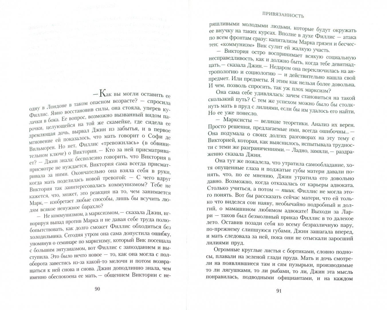 Иллюстрация 1 из 6 для Привязанность - Изабель Фонсека | Лабиринт - книги. Источник: Лабиринт