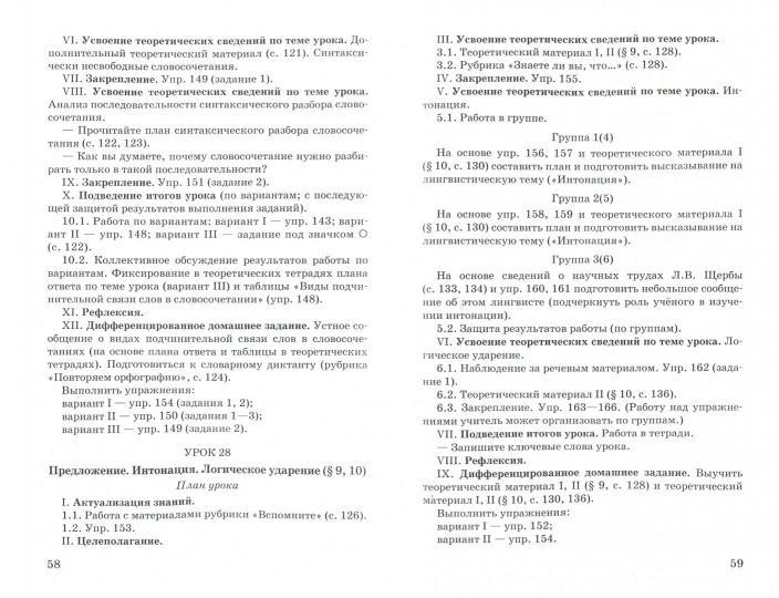 Скачать учебник по русскому языка 8 класс быстрова на андроид