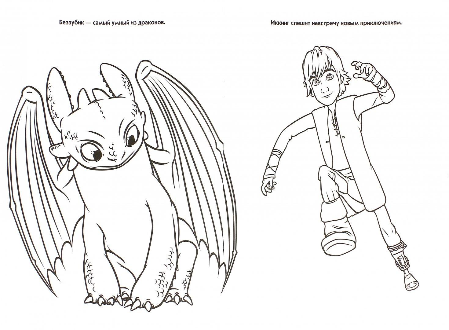 драконы и всадники олуха рисунки карандашом тётя