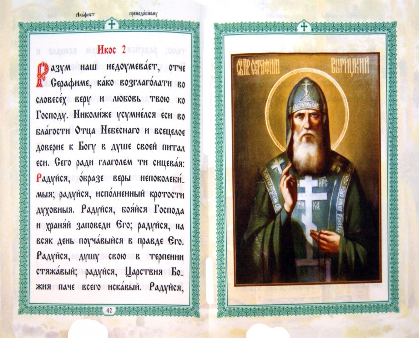 Иллюстрация 1 из 4 для Служба и акафист преподобному Серафиму Вырицкому чудотворцу   Лабиринт - книги. Источник: Лабиринт