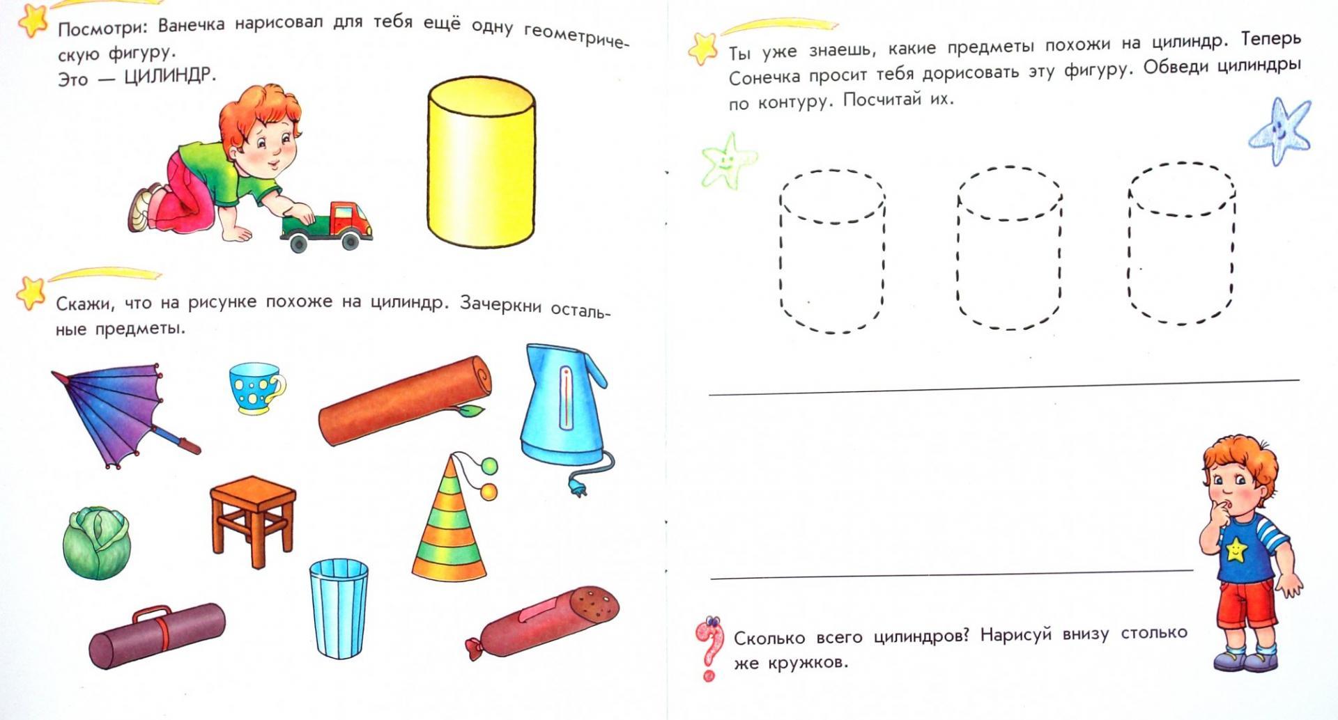 Иллюстрация 1 из 10 для Играем, рисуем, считаем: Развивающая тетрадь для занятий с ребенком от 3 лет - Елена Дорохова   Лабиринт - книги. Источник: Лабиринт