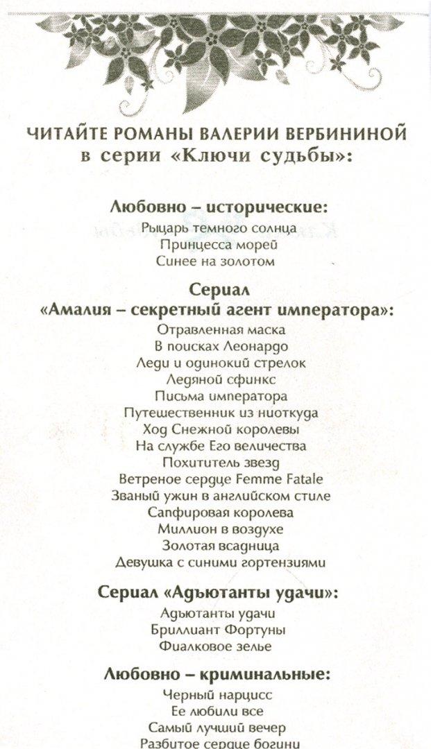 Иллюстрация 1 из 6 для Черный нарцисс - Валерия Вербинина | Лабиринт - книги. Источник: Лабиринт