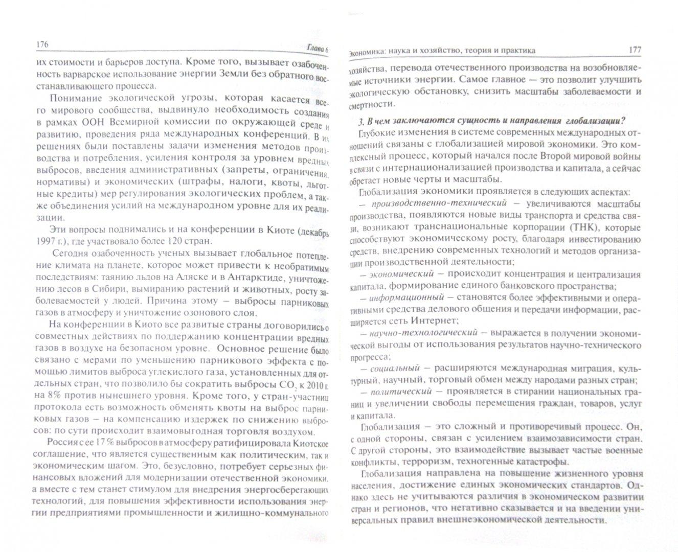 Иллюстрация 1 из 5 для Обществознание в вопросах и ответах. Учебное пособие - Безбородов, Губин, Буланова   Лабиринт - книги. Источник: Лабиринт