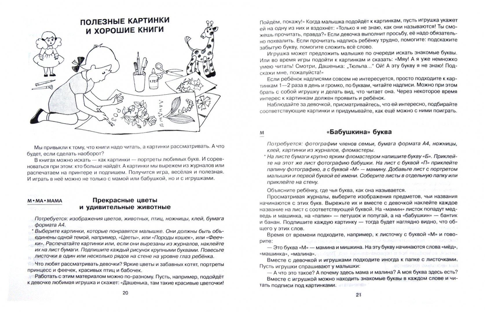 Иллюстрация 1 из 14 для Читаем и играем вместе с мамой. Книга для девочек - Ирина Асеева   Лабиринт - книги. Источник: Лабиринт