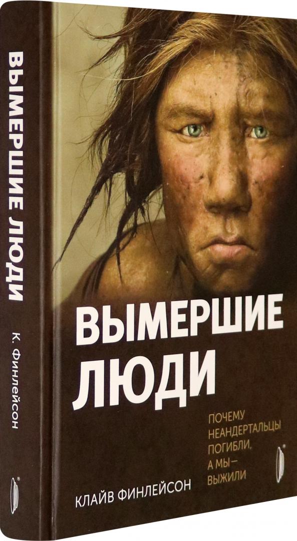 Иллюстрация 1 из 16 для Вымершие люди. Почему неандертальцы погибли, а мы — выжили - Клайв Финлейсон   Лабиринт - книги. Источник: Лабиринт