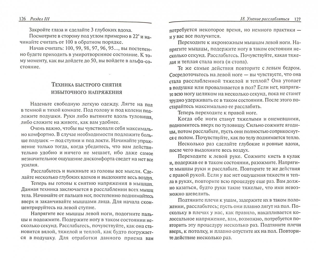 Иллюстрация 1 из 9 для Полное очищение организма от шлаков, токсинов и канцерогенов - Танушри Поддер | Лабиринт - книги. Источник: Лабиринт