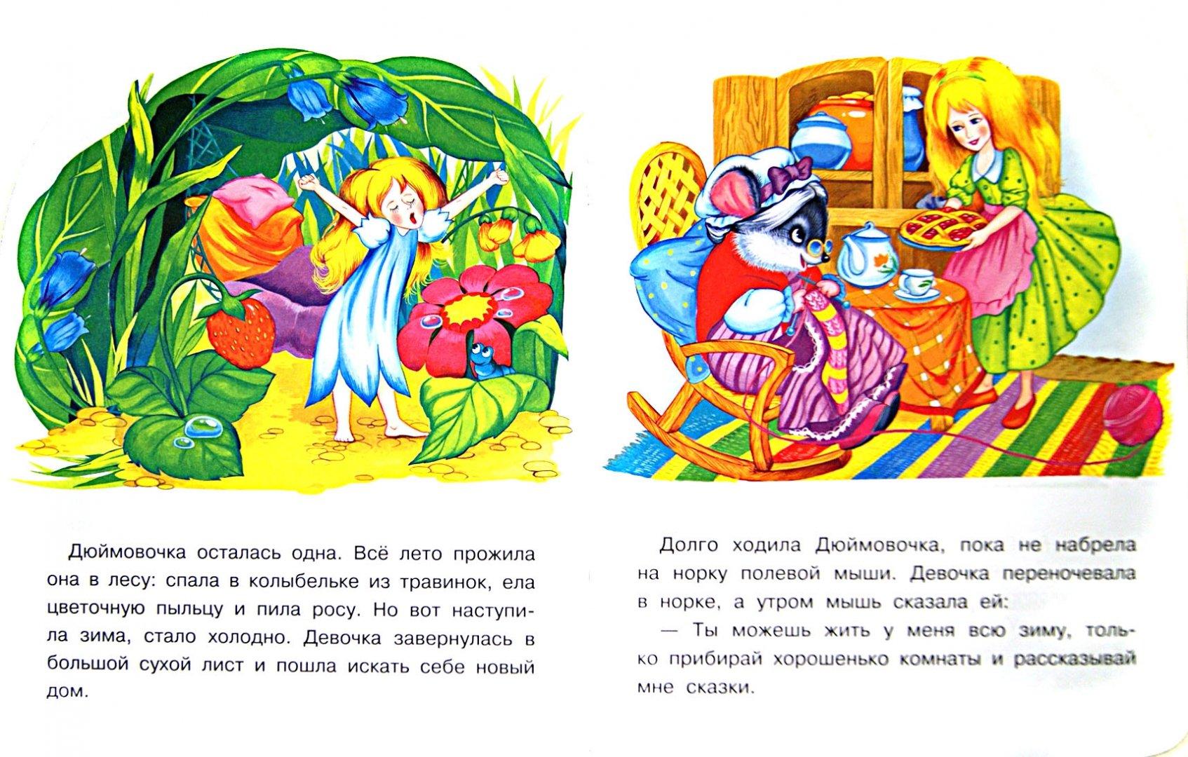 Иллюстрация 1 из 6 для Дюймовочка | Лабиринт - книги. Источник: Лабиринт