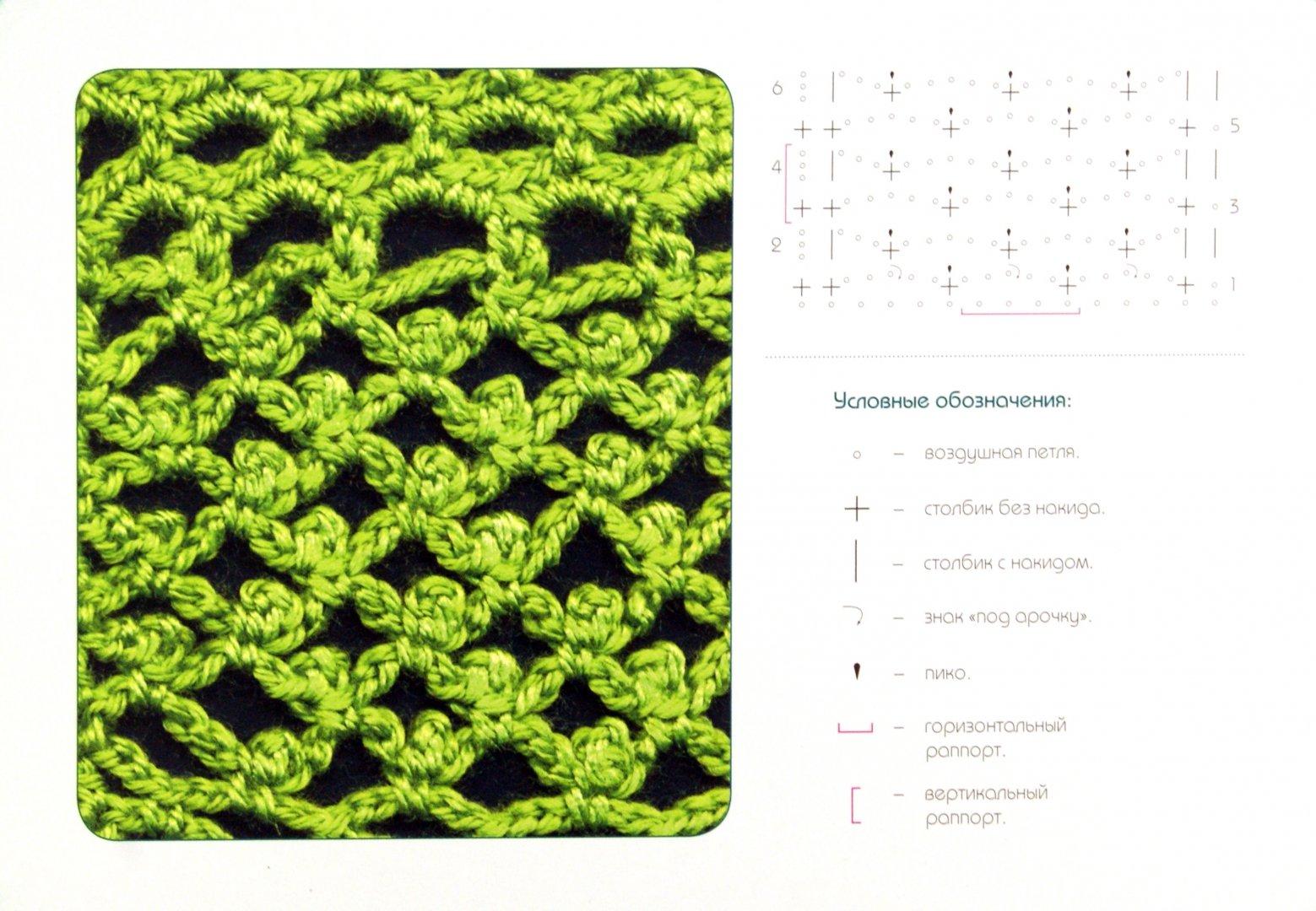 Иллюстрация 1 из 9 для 100 узоров для вязания крючком | Лабиринт - книги. Источник: Лабиринт