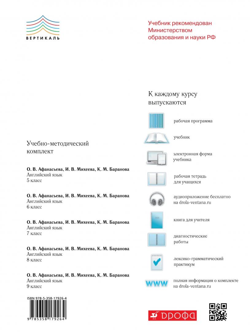 Иллюстрация 1 из 7 для Английский язык. 5 класс. Рабочая тетрадь. Rainbow English. Вертикаль. ФГОС - Афанасьева, Михеева, Баранова   Лабиринт - книги. Источник: Лабиринт