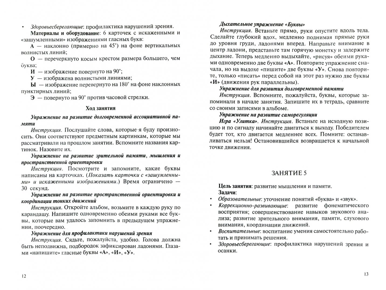 Иллюстрация 1 из 5 для Развитие познавательной сферы детей старшего дошкольного возраста. Конспекты занятий - Коноваленко, Кременецкая | Лабиринт - книги. Источник: Лабиринт