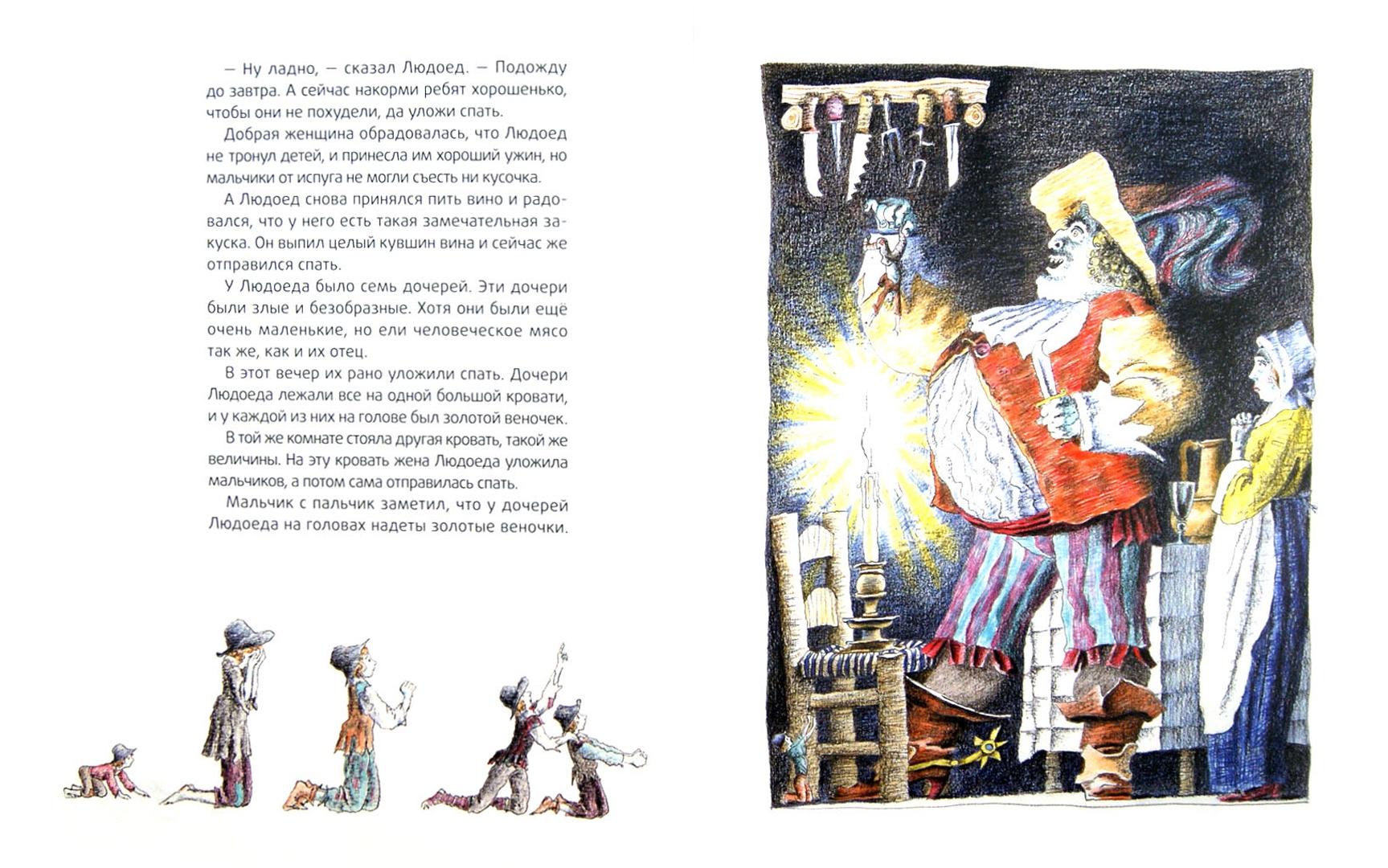 Иллюстрация 1 из 20 для Кот в сапогах - Шарль Перро | Лабиринт - книги. Источник: Лабиринт