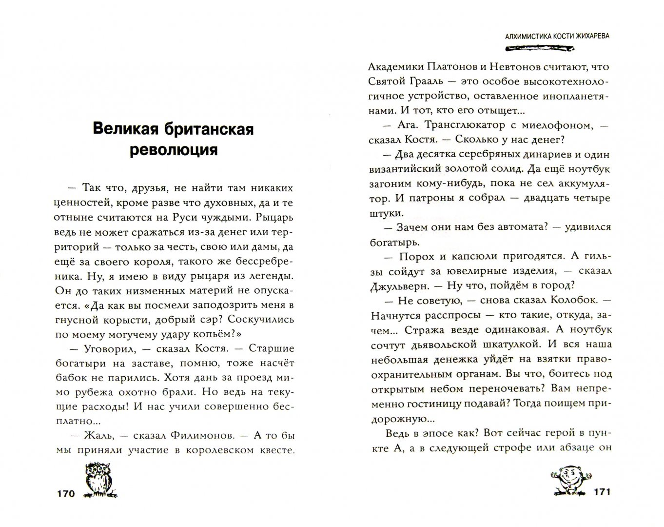 Иллюстрация 1 из 10 для Алхимистика Кости Жихарева - Михаил Успенский | Лабиринт - книги. Источник: Лабиринт