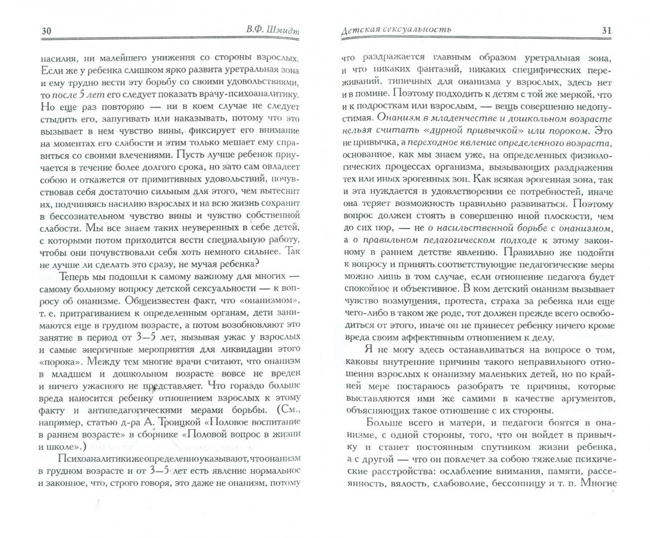 Иллюстрация 1 из 2 для Детская сексуальность и педагогический подход к ней - Вера Шмидт | Лабиринт - книги. Источник: Лабиринт